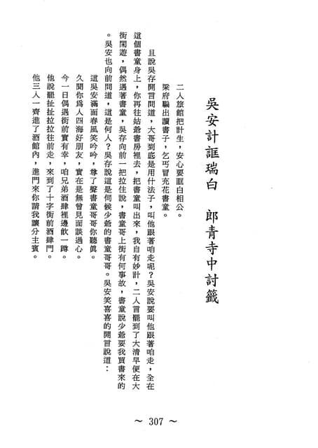 巧奇冤-第22卷