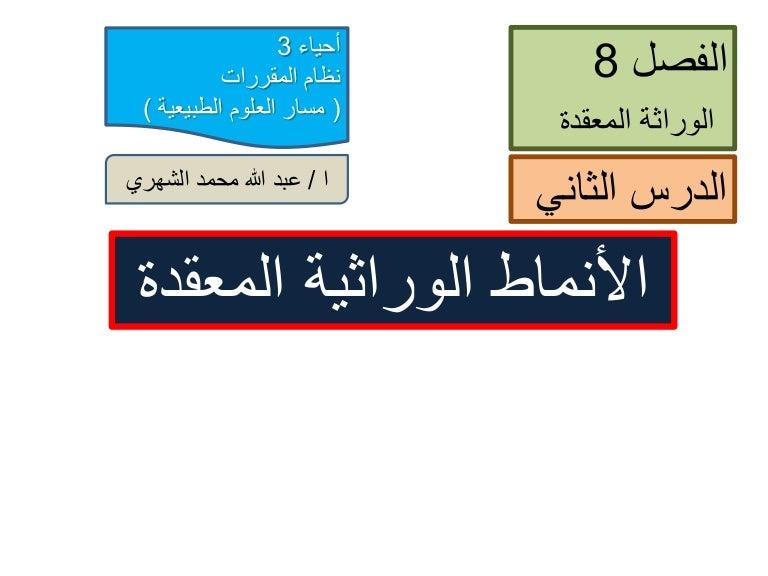 الدرس 22 2 8