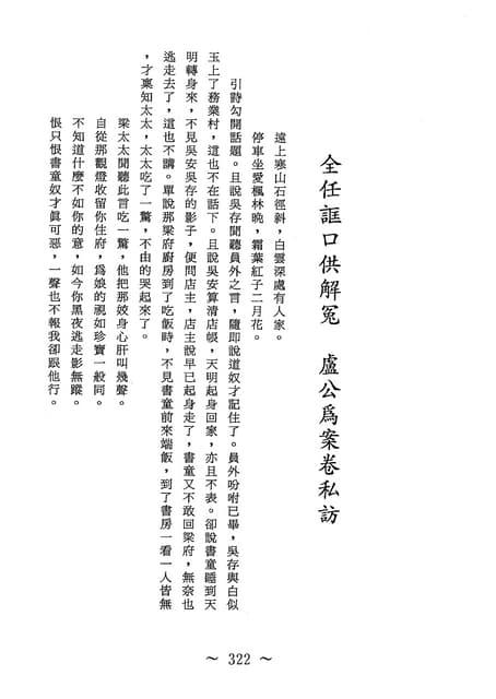 巧奇冤-第23卷