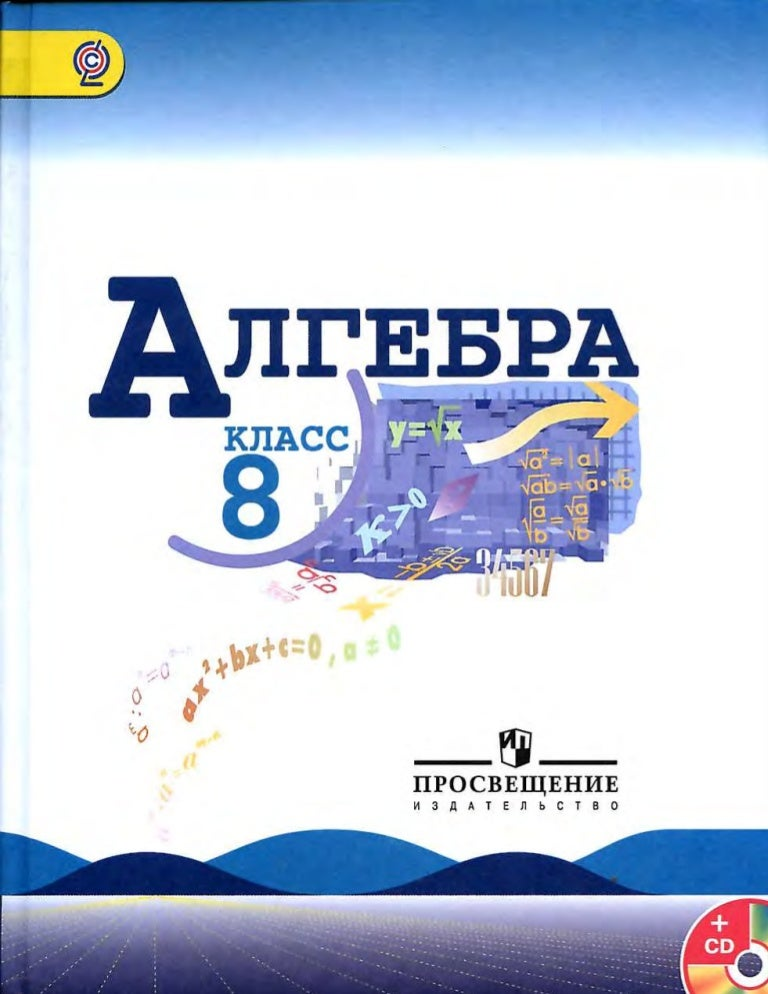Скачать учебник по алгебре pdf макарычев
