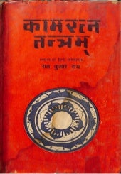 Mudra Vigyan Pdf Download