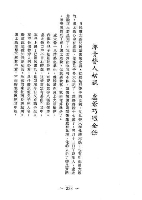 巧奇冤-第24卷