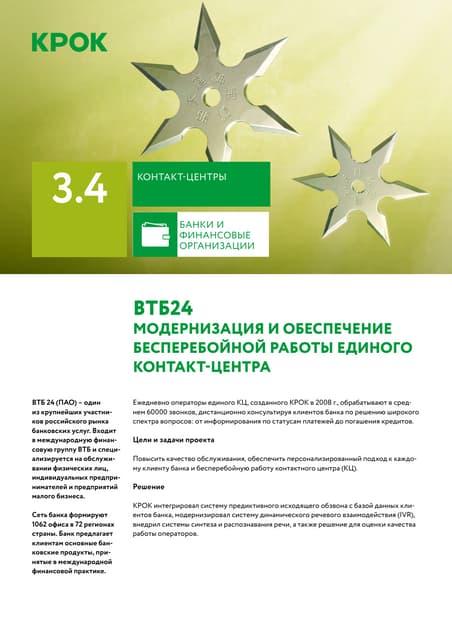 ВТБ24. Модернизация контактного центра