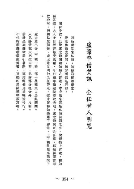 巧奇冤-第25卷