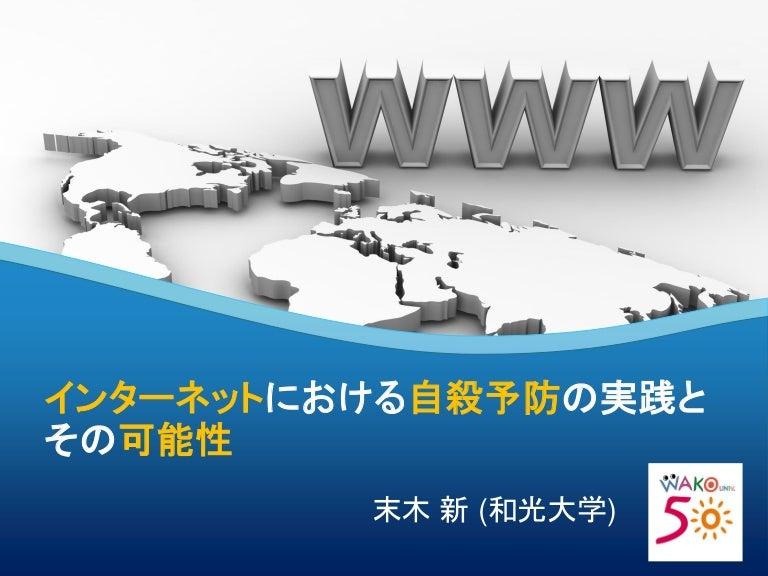 平成25年度第2回メディアカンファレンス 末木新発表資料