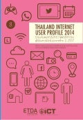 Thailand Internet User Profile 2014 Report