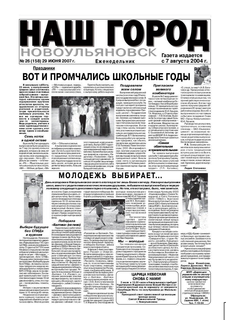 Модельный бизнес новоульяновск работа для девушек ноябрьск