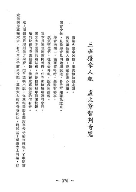 巧奇冤-第26卷