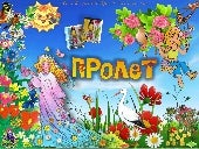 26. Пролет - ОС, Анубис - В. П.