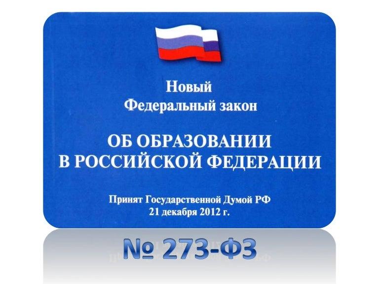 2770р от 29.12.2012