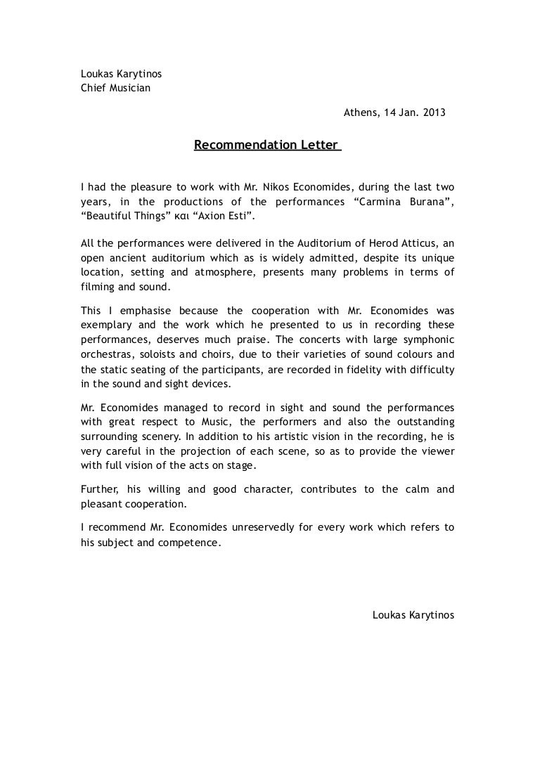 a good recommendation letter
