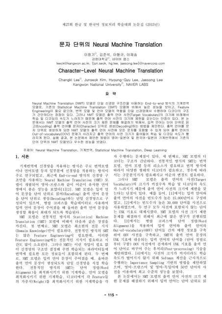 문자 단위의 Neural Machine Translation
