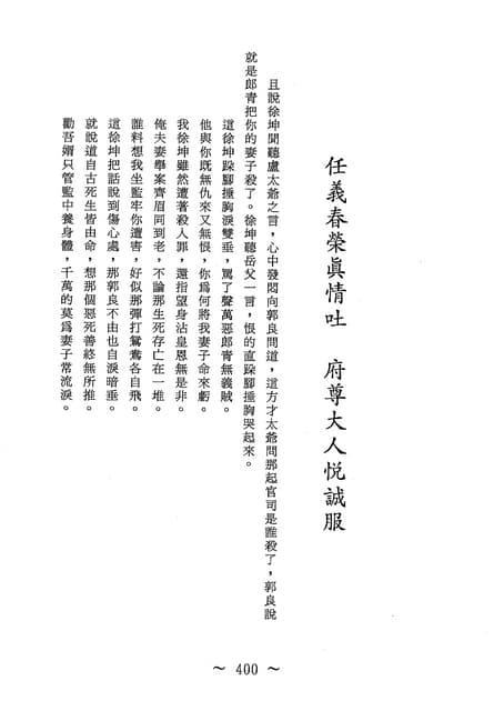 巧奇冤-第28卷