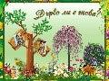 28. Дърво ли е това? Видове растения според стъблата. Органи на растенията - ОС, Анубис, В. П.