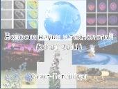 Новости науки и технологий (29.01.2011)