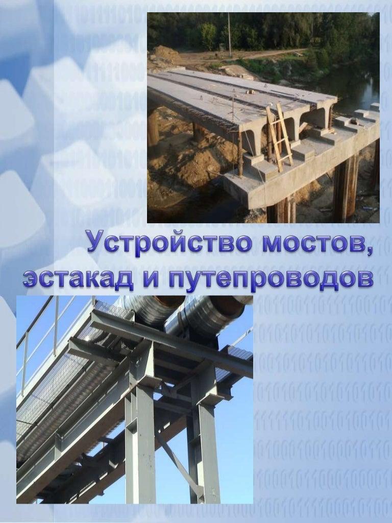 бетон мосты