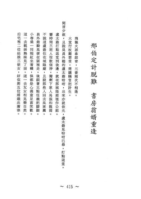 巧奇冤-第29卷