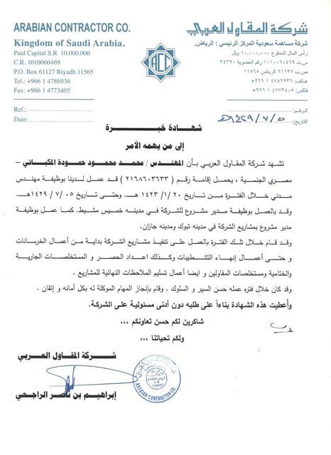 شهادة خبره معتمده وموثقه من وزارة الخارجيه المصرية
