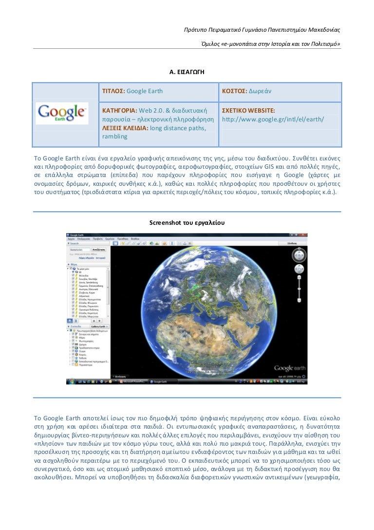 Drasthriothtes Me To Google Earth Kai To Google Maps