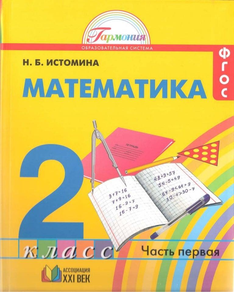 Математика Учебник Решебник Скачать