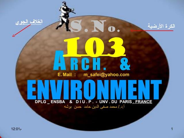 103 archenv B تعاريف