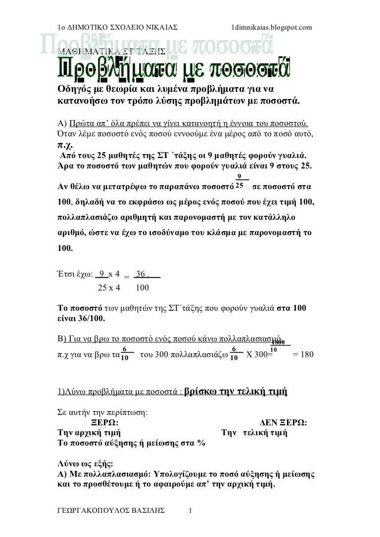58b17cf06eb3 στ τάξη μαθηματικά - 3η ενότητα - πως λύνω προβλήματα με ποσοστά