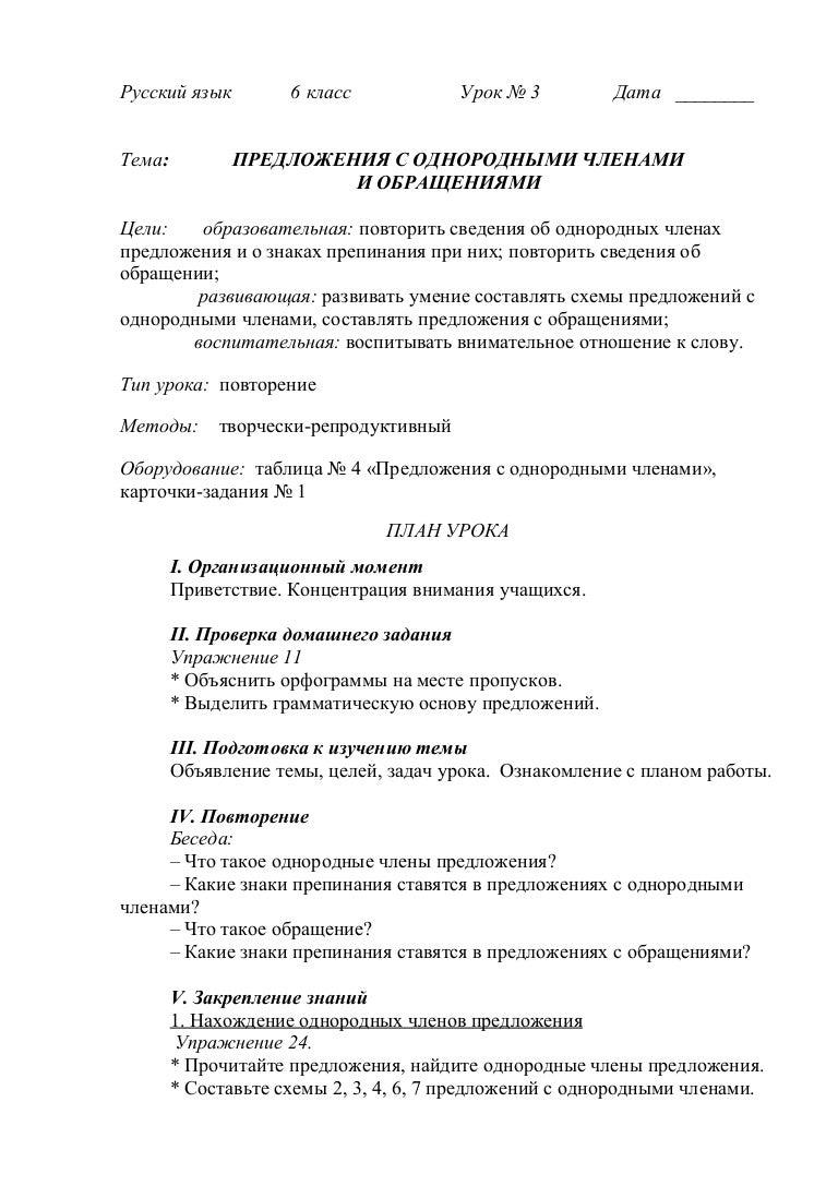 Схема предложения с однородными сказуемыми фото 62