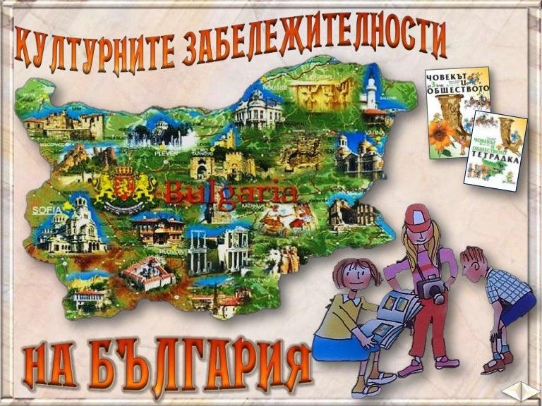 Kulturni Zabelezhitelnosti Na Blgariya Cho 3 Klas Bulvest