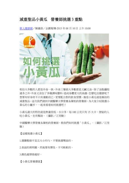 減重聖品小黃瓜營養師挑選3重點