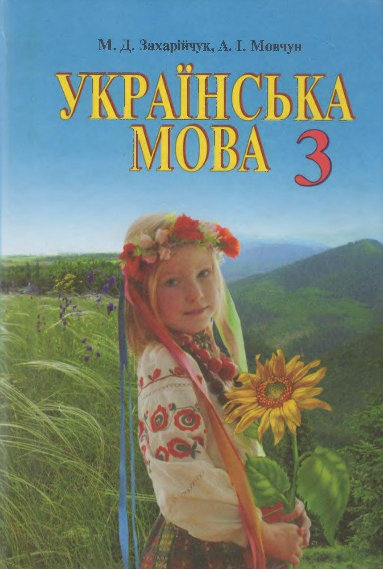 Українська мова Захарійчук Мовчун підручник для 3 класу