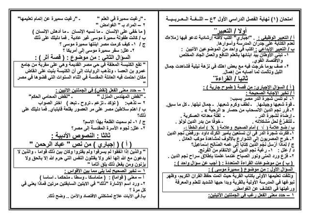 اختبارات شاملة فى اللغة العربية للصف الثالث الإعدادى لنصف العام 2018 ابن عاصم