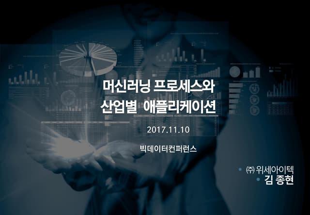머신러닝 프로세스와 산업별 애플리케이션 - 위세아이텍 김종현 대표