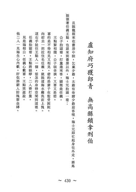 巧奇冤-第30卷