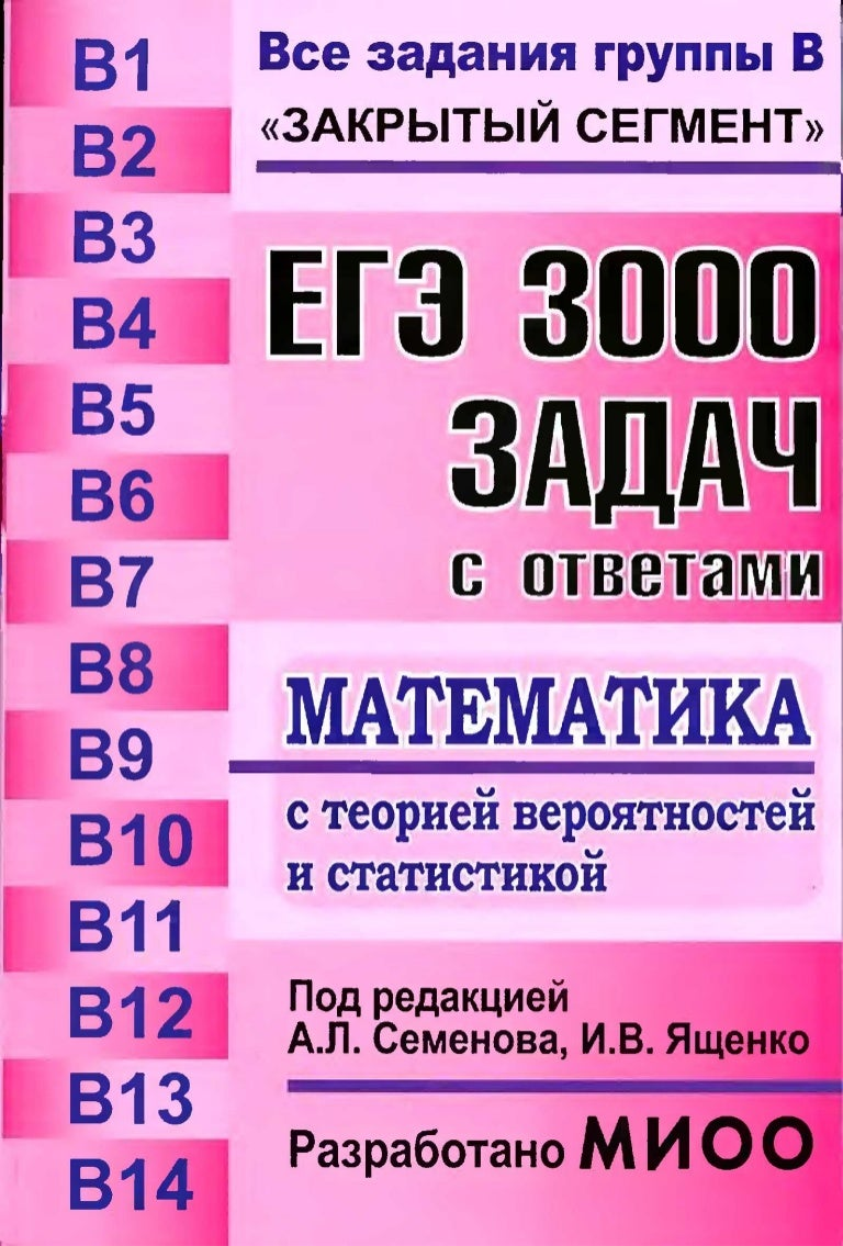 Домашняя работа к гиа 3000 задач с ответами по математике семенова ященко