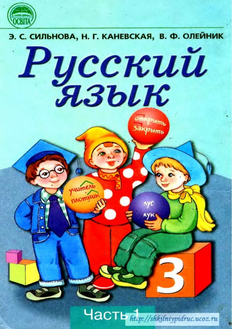 Посмотреть э.с сильнова русский язык 3 класс часть