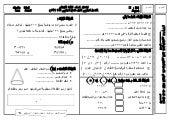 امتحان حساب ص3 ت1 وحدة1+2+3 2015-2016