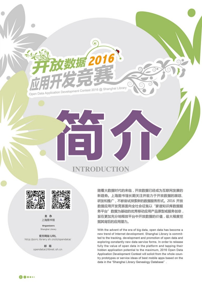 Thumbnail for Open data-application development contest 2016 shanghai library