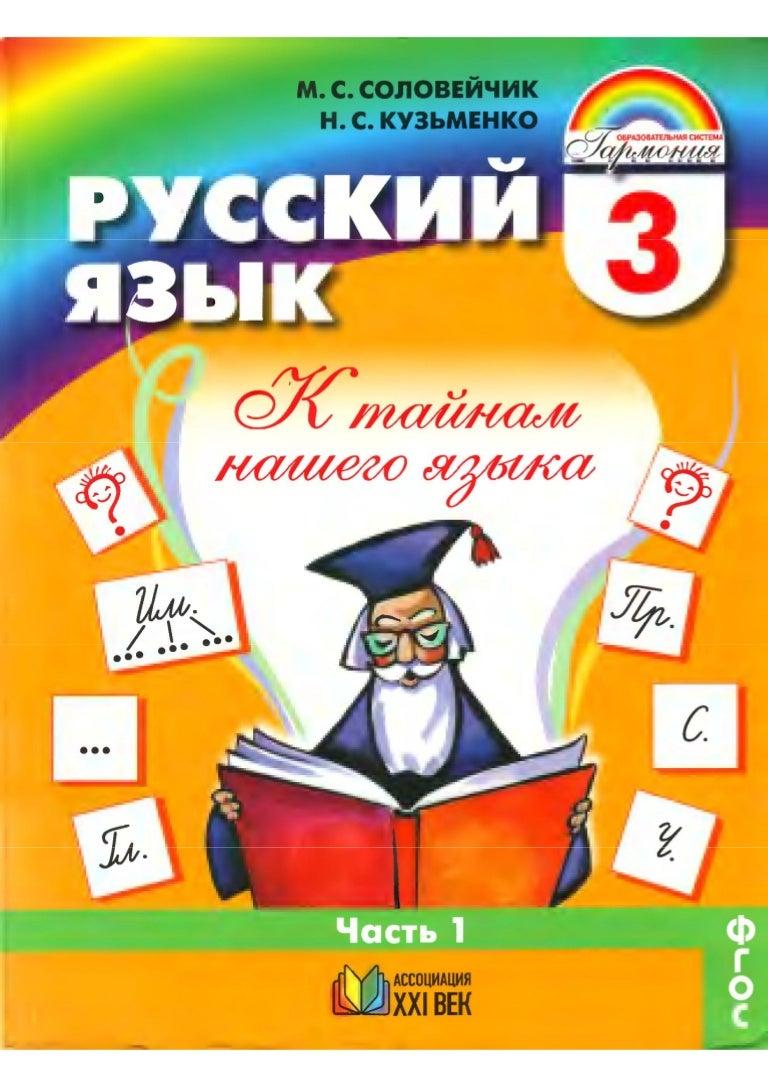 2 гдз русский язык гармония