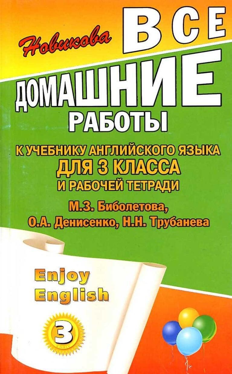 английский язык 10 класс биболетова гдз 2011