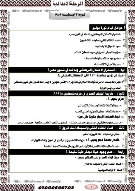 الدراسات الاجتماعية - الاستاذ محمود...