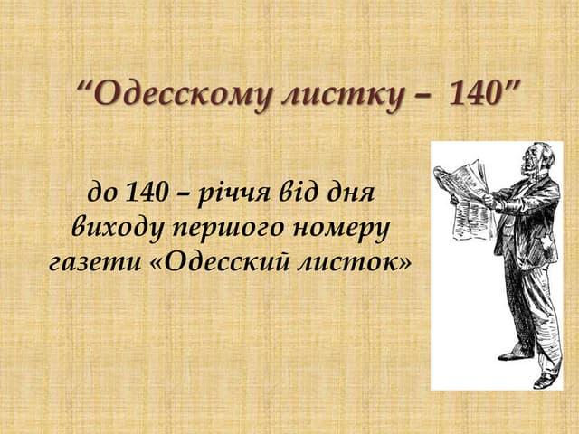 До 140-річчя виходу першого номеру «Одесского листка»
