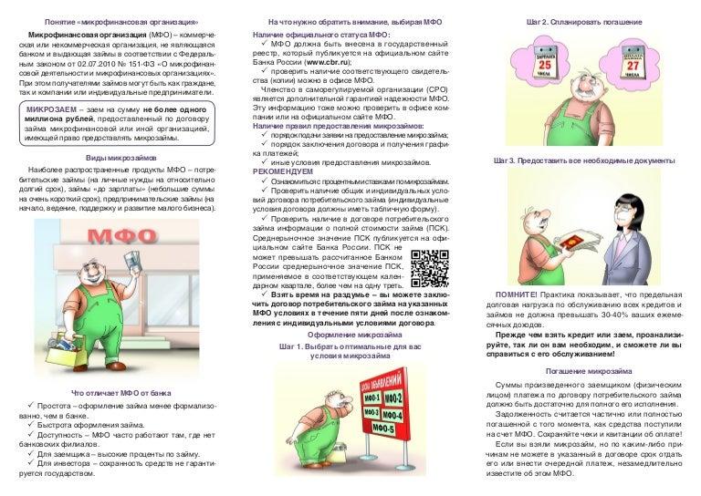 Взять кредит микрофинансовая организация