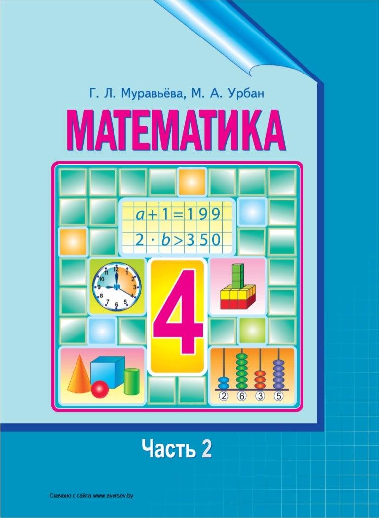 математике 4 по белоруссия решебник класс