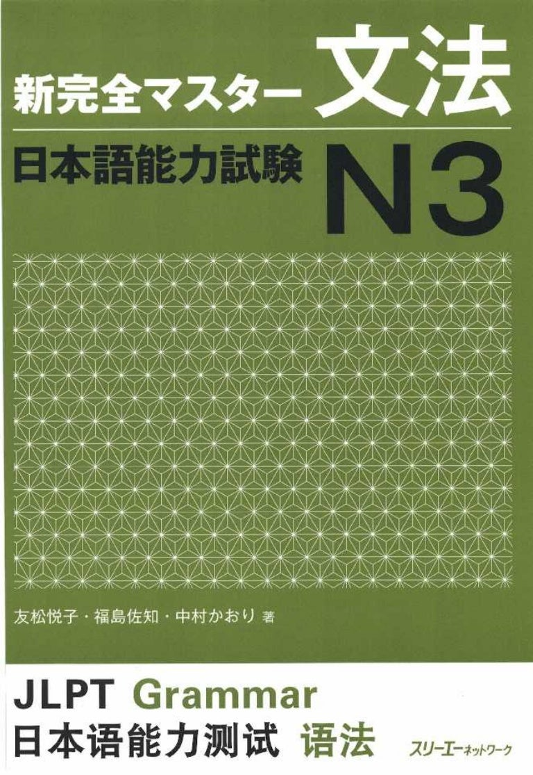 shin kanzen master n1 pdf