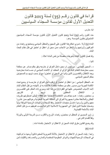 قراءة في قانون رقــم (35) لسنة 2013 قانون التعديل الأول لقانون مؤسسة السجناء السياسيين