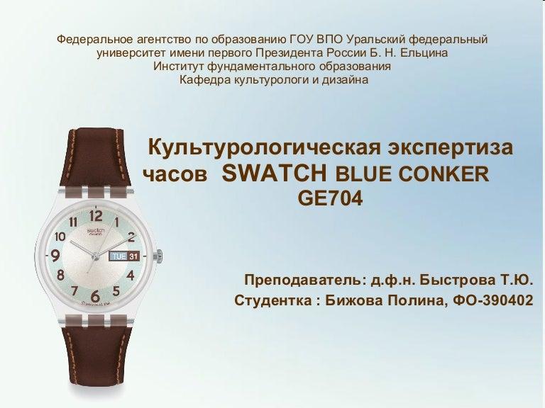 Часов экспертиза стоимости буре павел продам антикварные часы