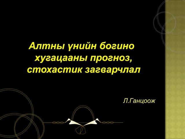 Л.Ганцоож - Алтны үнийн богино хугацааны прогноз, стохастик загварчлал