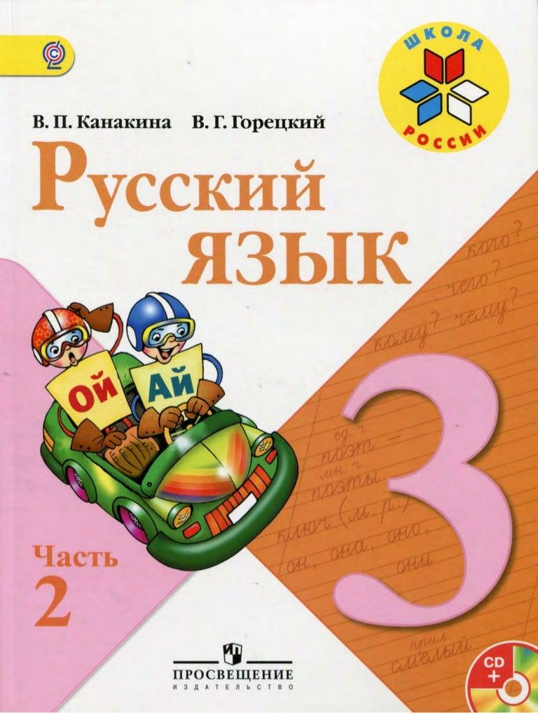 2 русский россия решебник класс школа язык