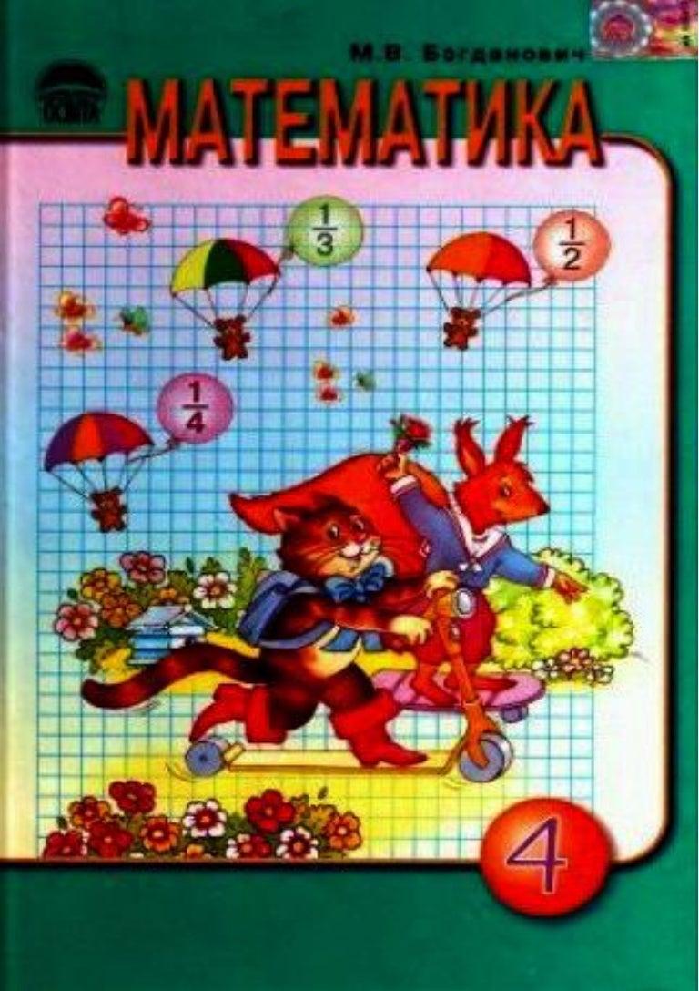Скачать учебник математика 4 класс богданович.