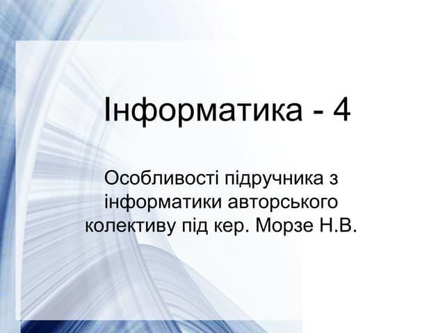 Інформатика, 4 клас